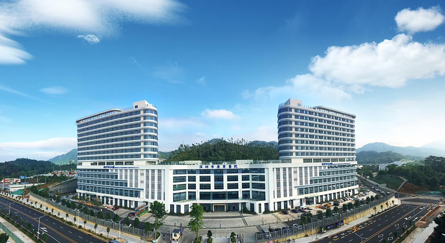 深圳康宁医院