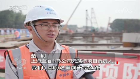 《焦点访谈》报道上海bob娱乐直播东航路项目