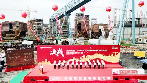 陈刚一行出席湛江钢铁决战三高炉系统项目建设誓师大会