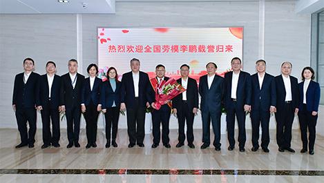公司举行仪式迎接全国劳动模范李鹏载誉归来