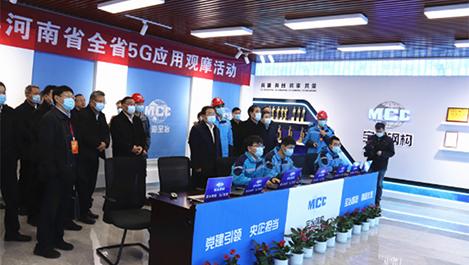 """河南省副省长王新伟出席""""千赢平台智造 5G赋能""""观摩活动"""