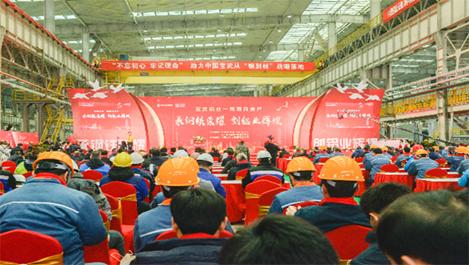 宝武铝业一期工程投产