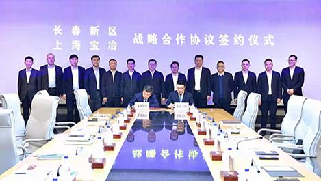 上海寶冶與(yu)龍翔集(ji)團簽(qian)訂戰(zhan)略(lue)合作協議