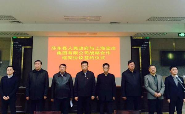 赵春阳及上海宝冶市场营销处处长朱虹,投融资开发部总经济师唐春林图片