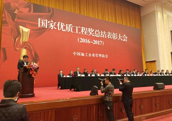 上海新葡京国际娱乐网站再添7项国家优质工程奖
