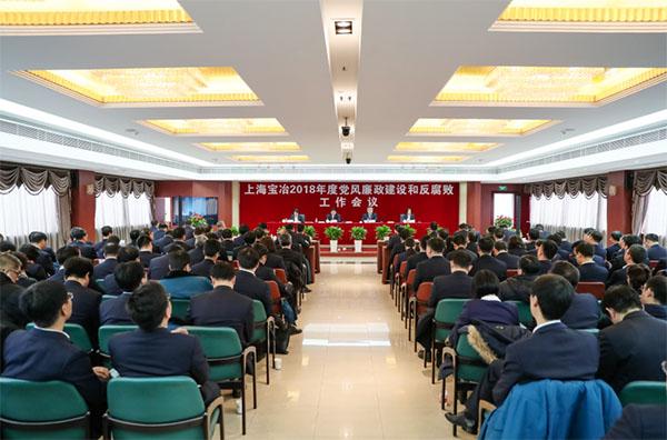 上海新葡京国际娱乐网站召开2018年度党风廉政建设和反腐败工作会议