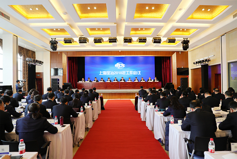上海新葡京国际娱乐网站隆重召开2018年工作会议