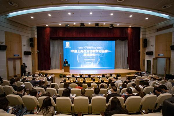 """公司获评上海市企业文化创新品牌榜""""20佳创新品牌"""""""
