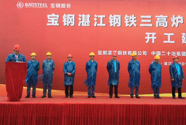 宝钢湛江钢铁三高炉系统项目热轧工程开工