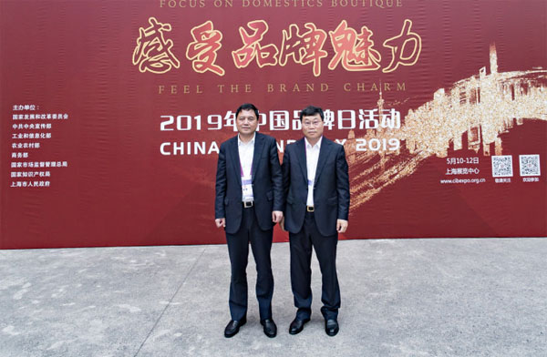 上海青青草导航受邀参加2019年中国品牌日系列活动