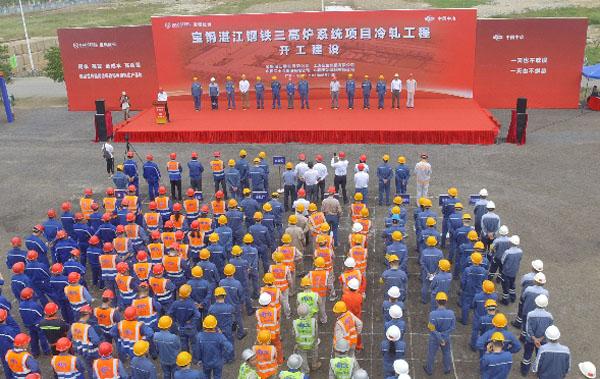 宝钢湛江钢铁三高炉系统项目冷轧工程开工