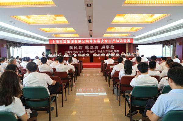 """上海凯发8882019年""""平安杯""""安全生产知识竞赛成功举办"""