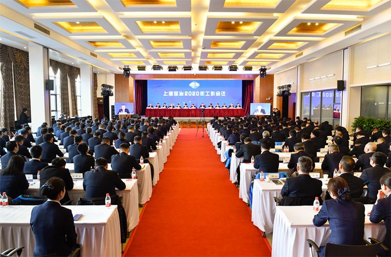 上海竞博平台隆重举行2020年工作会议